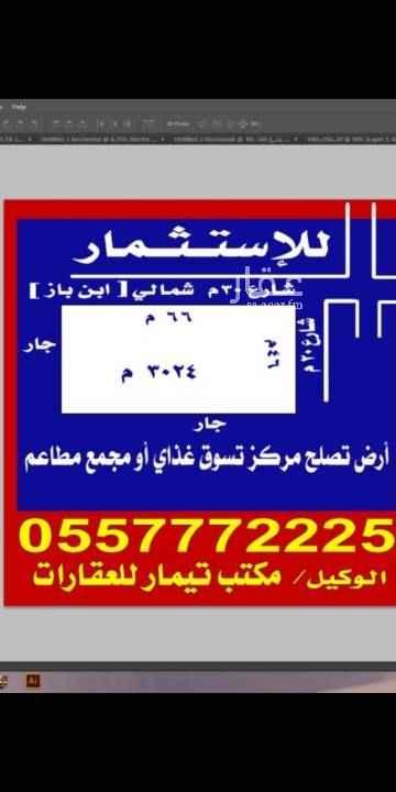 أرض للإيجار في شارع سماحة الشيخ عبدالعزيز بن باز ، حي البديعة ، الرياض
