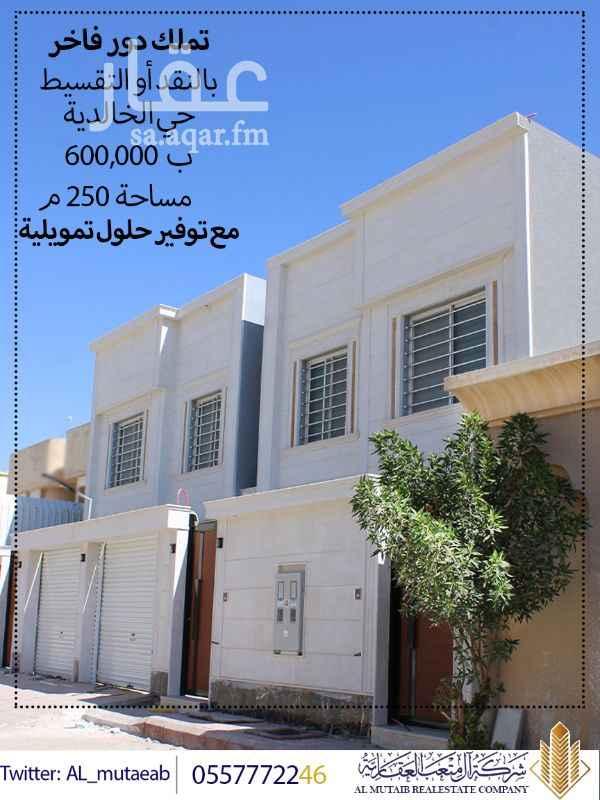 فيلا للبيع في شارع عبدالملك العصامي ، حي الخالدية ، الرياض ، الرياض
