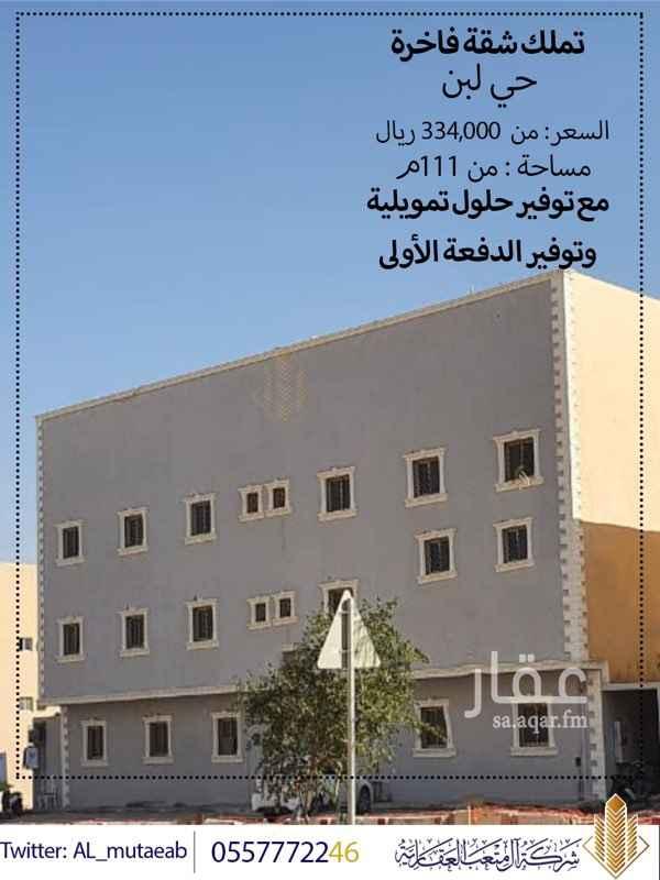 شقة للبيع في حي ، شارع نابلس ، حي ظهرة لبن ، الرياض