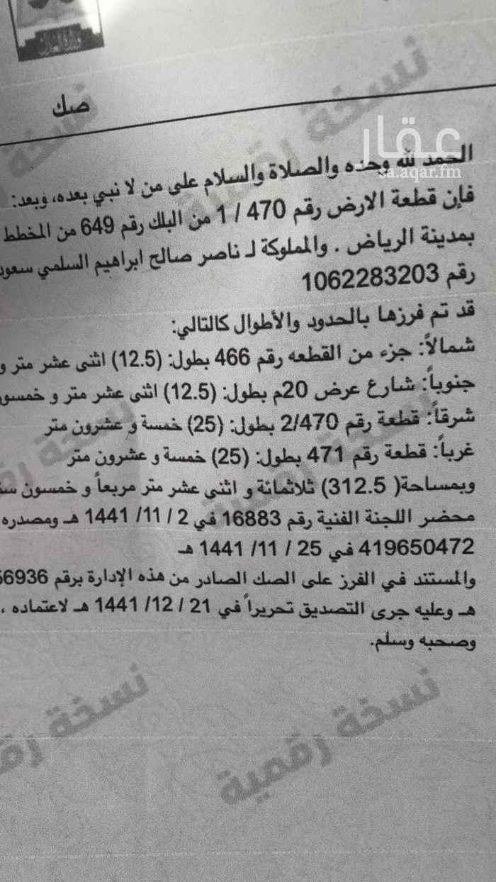 أرض للبيع في شارع عكا ، حي قرطبة ، الرياض ، الرياض