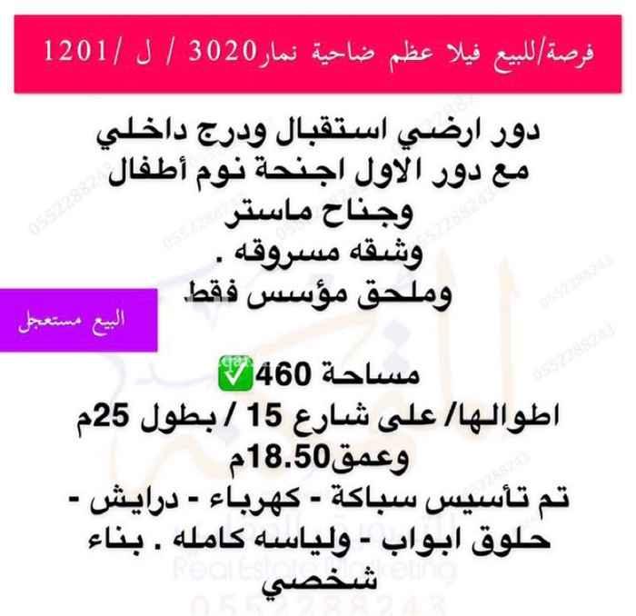 فيلا للبيع في شارع ابراهيم بن غنيم ، حي نمار ، الرياض ، الرياض