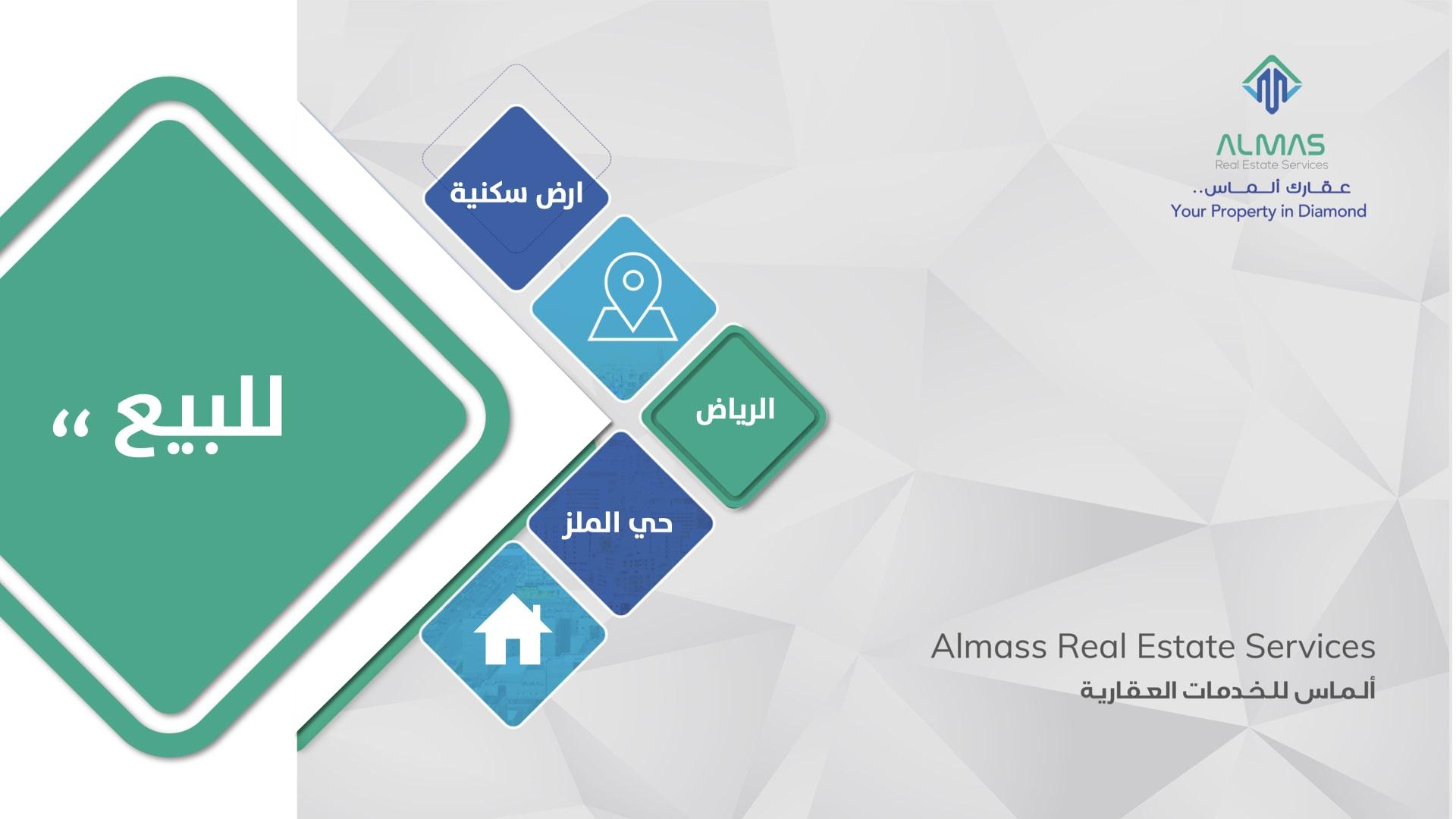 أرض للبيع في شارع الأمير فهد بن إبراهيم آل سعود ، حي الملز ، الرياض ، الرياض