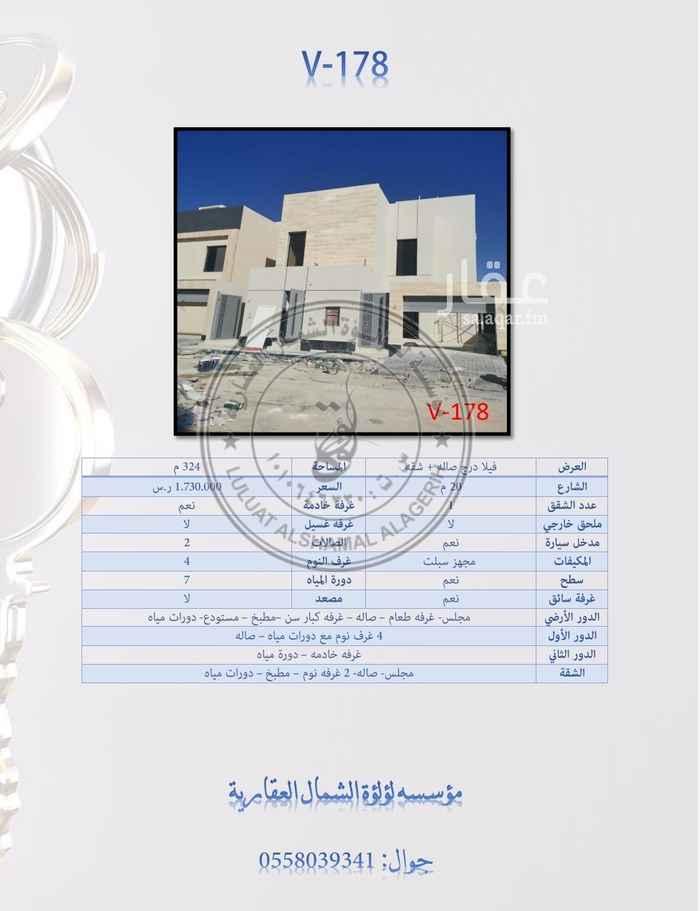 فيلا للبيع في شارع عبدالرحمن بن خميس ، حي العارض ، الرياض ، الرياض
