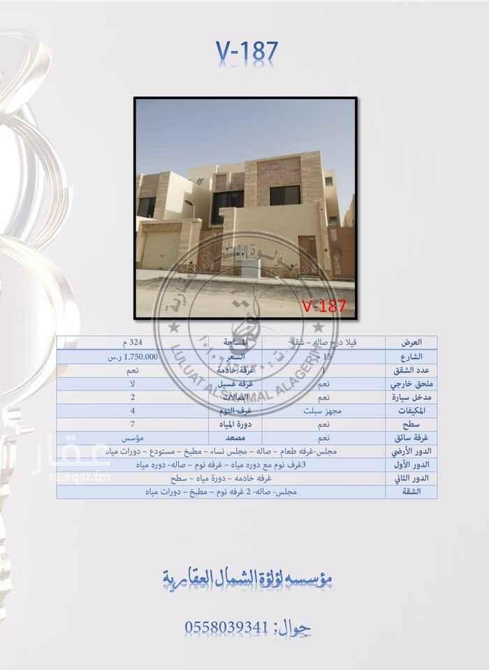 فيلا للبيع في حي ، شارع عبدالرحمن بن خميس ، حي العارض ، الرياض