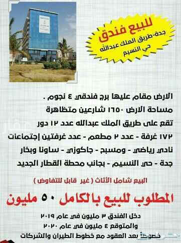 عمارة للبيع في طريق الملك عبدالله ، حي النسيم ، جدة