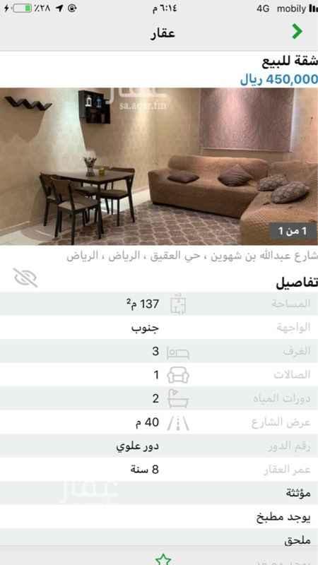 شقة للبيع في شارع عبدالله بن شهوين ، حي العقيق ، الرياض ، الرياض