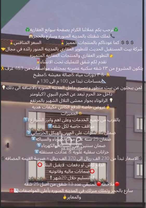 شقة للبيع في شارع الامير نايف بن عبدالعزيز ، حي بني بياضة ، المدينة المنورة ، المدينة المنورة