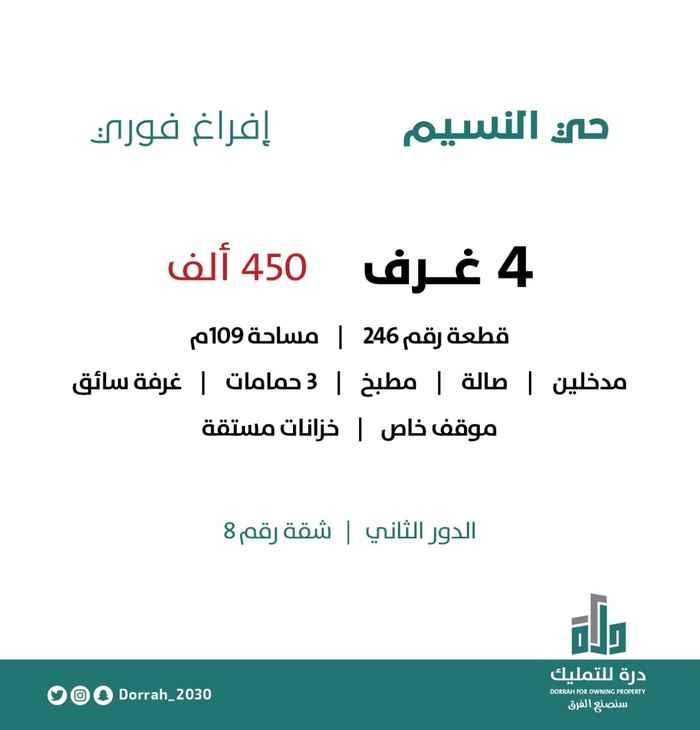 شقة للبيع في شارع عز الدين ابن فهد ، حي النسيم ، جدة ، جدة