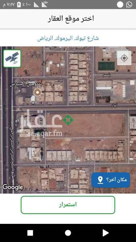 أرض للبيع في شارع الحصاد ، حي اليرموك ، الرياض