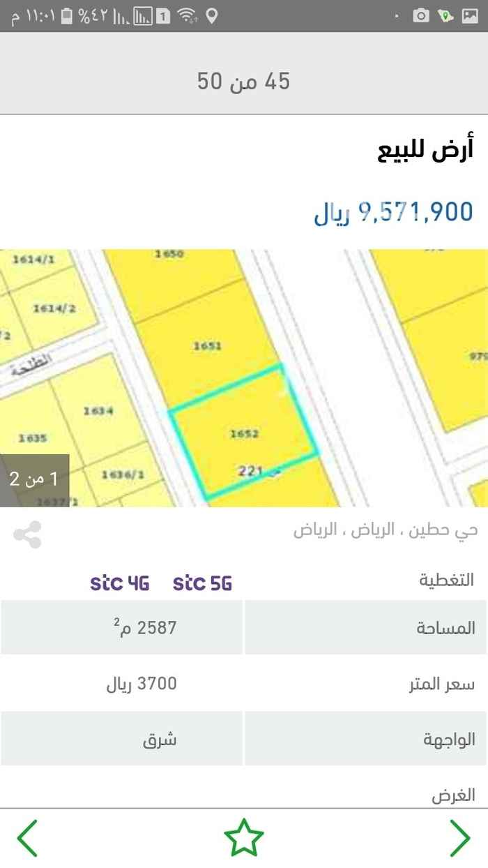 أرض للبيع في شارع الاشرفيه ، حي حطين ، الرياض