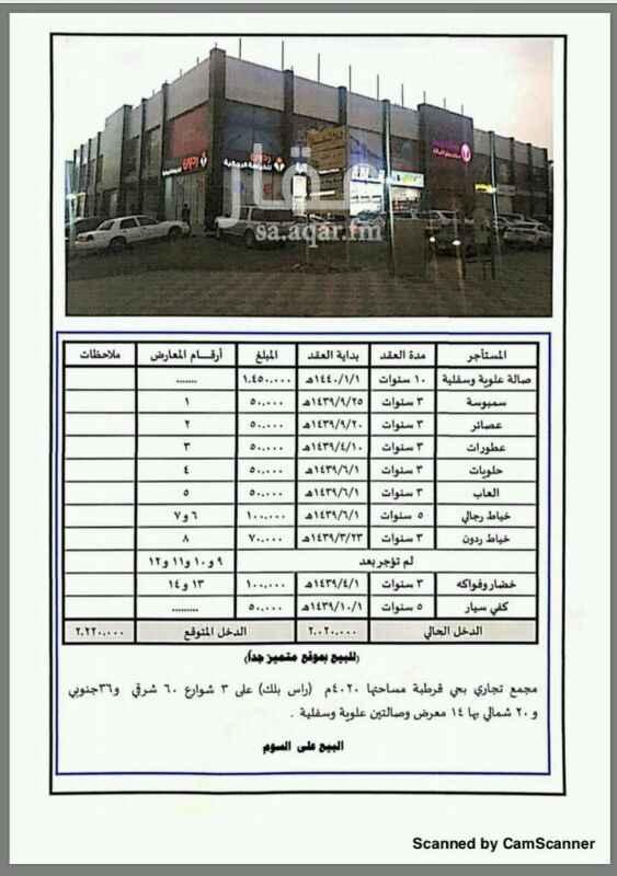 عمارة للبيع في شارع الرشد ، حي قرطبة ، الرياض