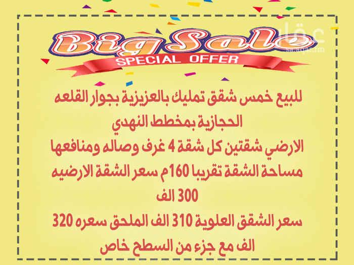 شقة للبيع في شارع علي بن مسعد الباهلي ، حي الدفاع ، المدينة المنورة