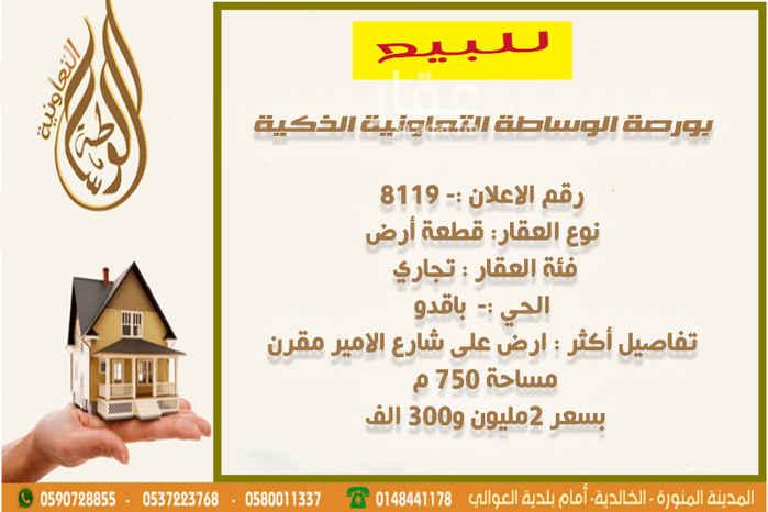 أرض للبيع في شارع سعد بن عامر الانصاري ، حي الخالدية ، المدينة المنورة