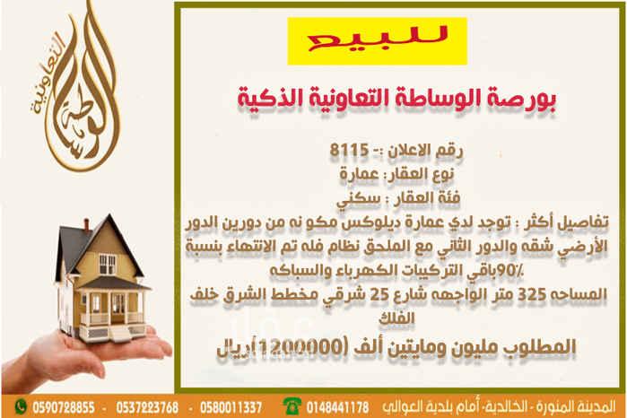 عمارة للبيع في شارع عبدالله بن حنظله ، حي الخالدية ، المدينة المنورة