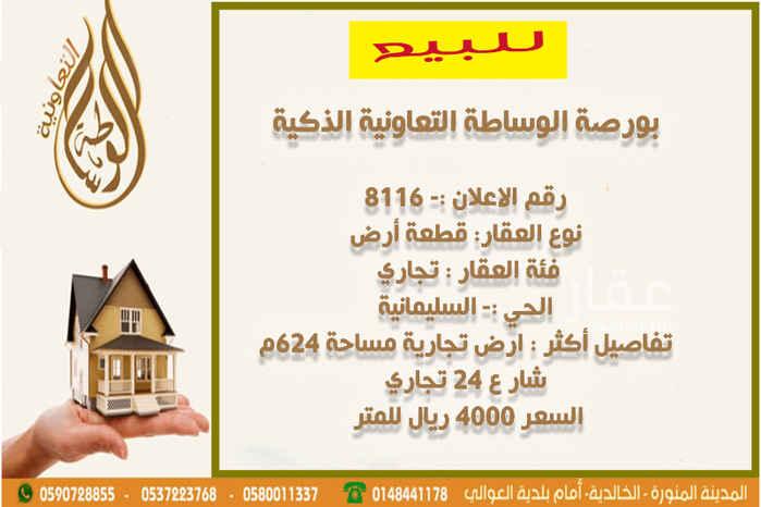 أرض للبيع في طريق الملك عبدالله الفرعي ، حي الخالدية ، المدينة المنورة