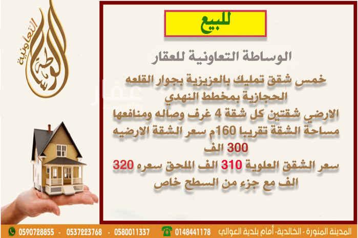 شقة للبيع في شارع الجراح بن الضحاك سنان ، حي الدفاع ، المدينة المنورة