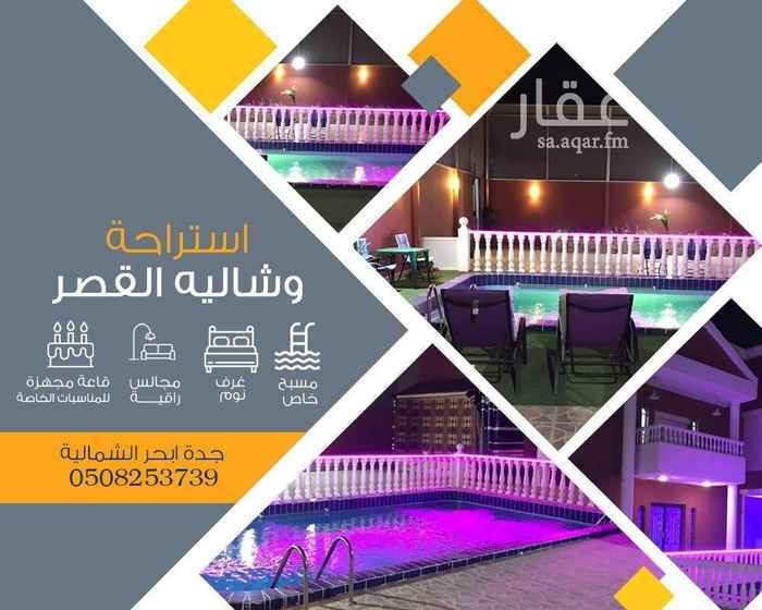 استراحة للإيجار في جدة ، حي أبحر الشمالية ، جدة
