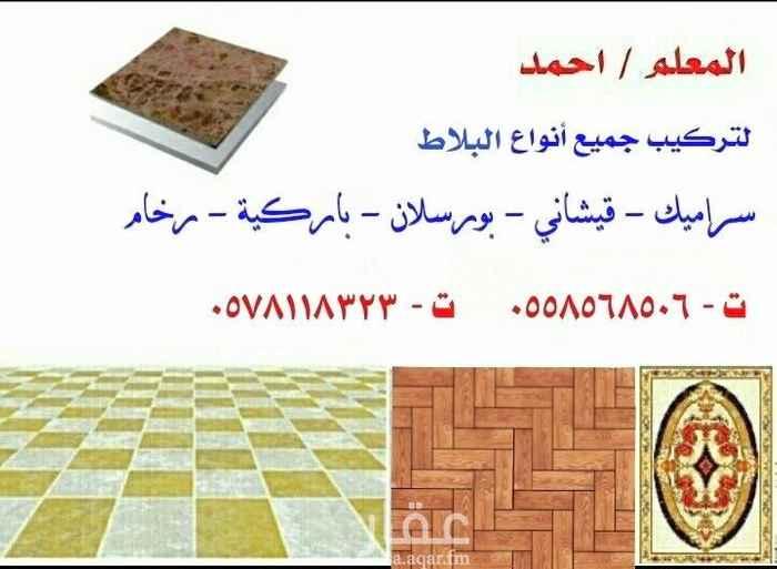 مكتب تجاري للإيجار في شارع القائد ، حي النزهة ، مكة ، مكة المكرمة