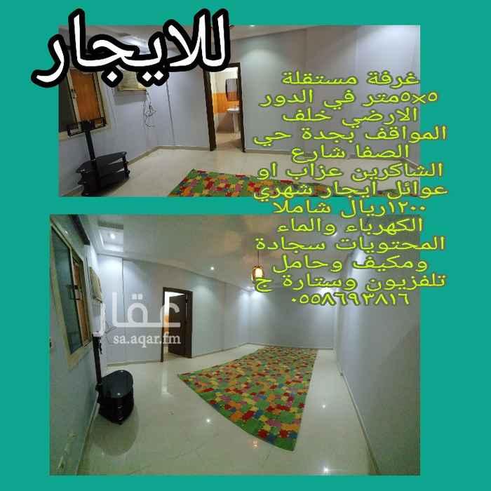 غرفة للإيجار في شارع عبدالرحمن بن خراش ، حي الصفا ، جدة ، جدة