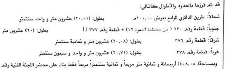 أرض للبيع في مكة ، مكة المكرمة