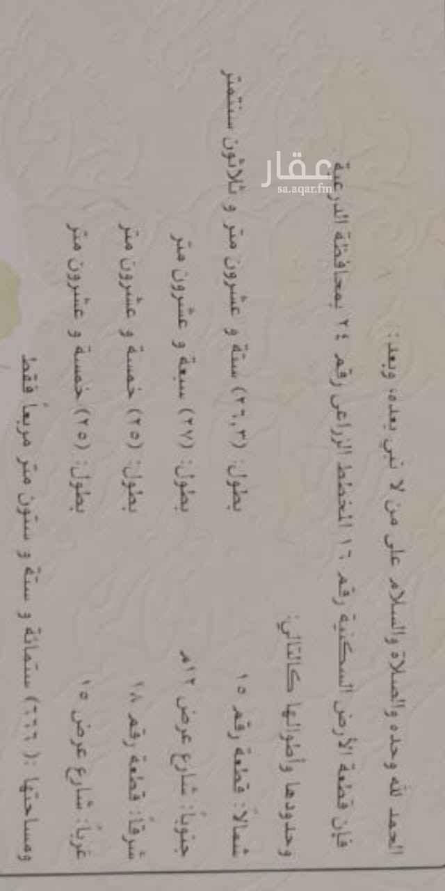 أرض للبيع في شارع عمرو بن الاسود ، حي الفيصلية - الدرعية ، الرياض ، الرياض