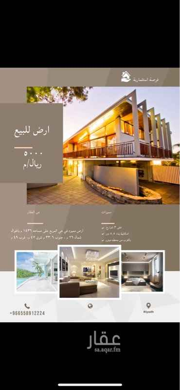 أرض للبيع في شارع ابي طالب بن عبدالجبار ، حي المربع ، الرياض ، الرياض