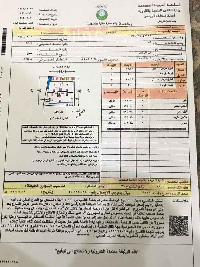 أرض للبيع في حديقة عجلان واخوانه حي القيروان الرياض الرياض 2803574 تطبيق عقار