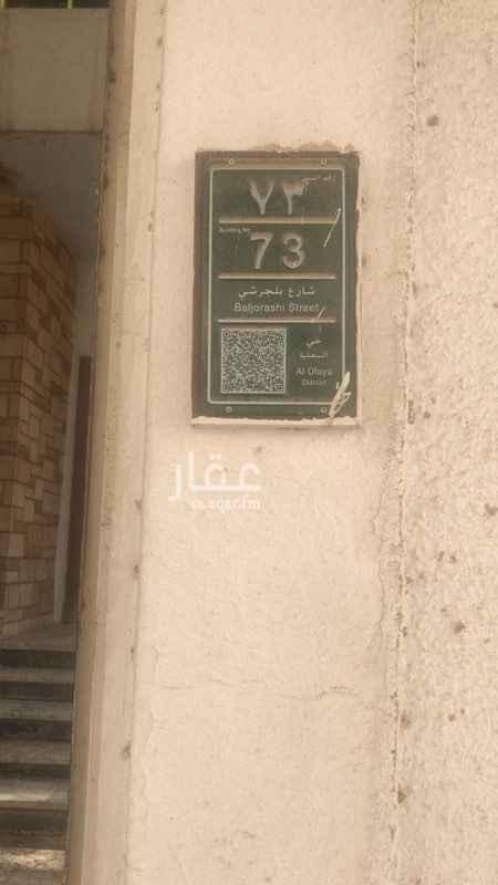 فيلا للبيع في شارع وادي العماريه ، حي العليا ، الرياض ، الرياض