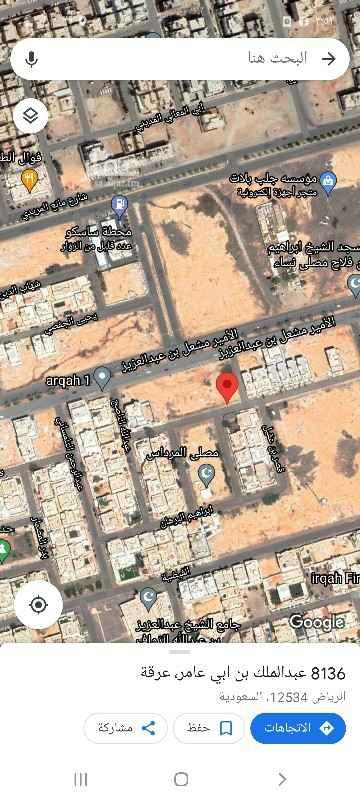 أرض للبيع في شارع عبدالملك بن ابي عامر ، حي عرقة ، الرياض ، الرياض
