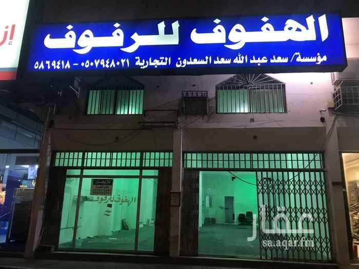 محل للإيجار في شارع الدمام ، حي القادسية ، الهفوف والمبرز ، الأحساء