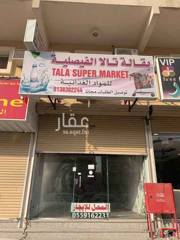 محل للإيجار في شارع ابو عبيدة عامر بن الجراح ، حي طيبة ، الدمام