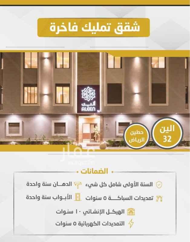 شقة للبيع في طريق الأمير محمد بن سلمان بن عبدالعزيز ، حي حطين ، الرياض ، الرياض