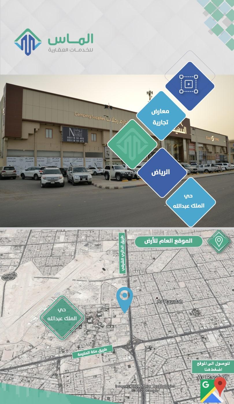 محل للإيجار في الطريق الدائري الشرقي الفرعي ، حي الملك عبدالله ، الرياض ، الرياض