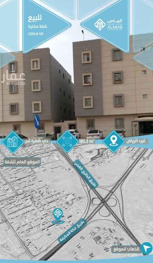 شقة للبيع في شارع سلام ، حي ظهرة لبن ، الرياض ، الرياض