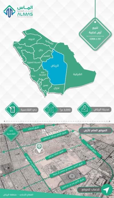 أرض للبيع في شارع ابراهيم الهلالي ، حي القادسية ، الرياض ، الرياض