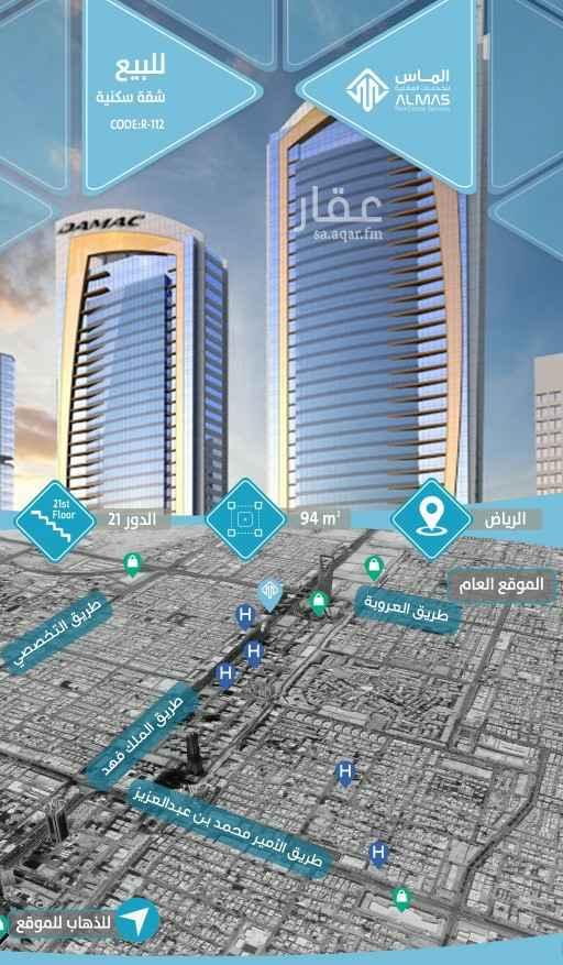 شقة للبيع في طريق الملك فهد الفرعي ، حي العليا ، الرياض ، الرياض