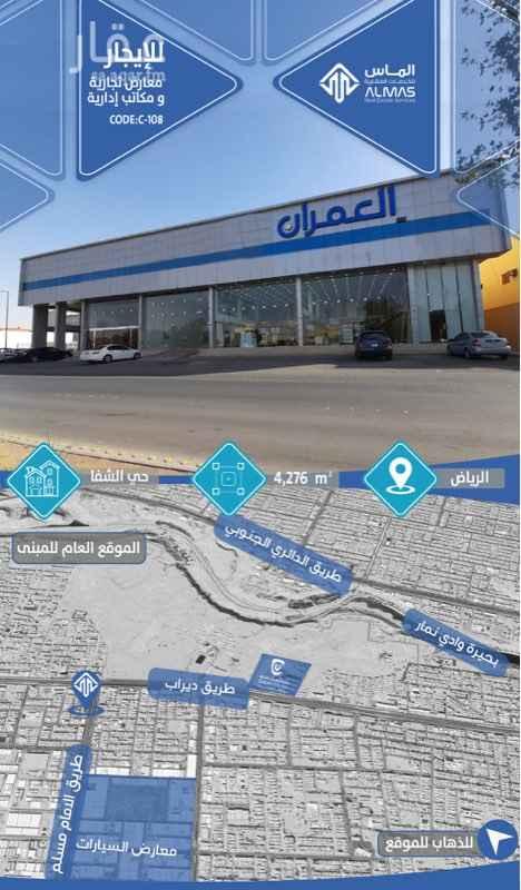 محل للإيجار في شارع المهلهل بن المزرع ، حي المروة ، الرياض ، الرياض