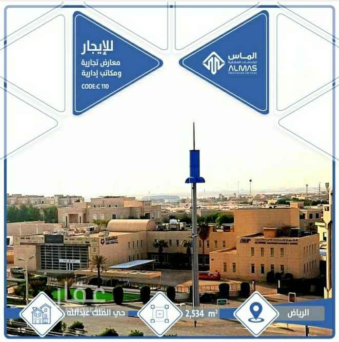 مكتب تجاري للإيجار في طريق مكة المكرمة الفرعي ، حي الربوة ، الرياض ، الرياض