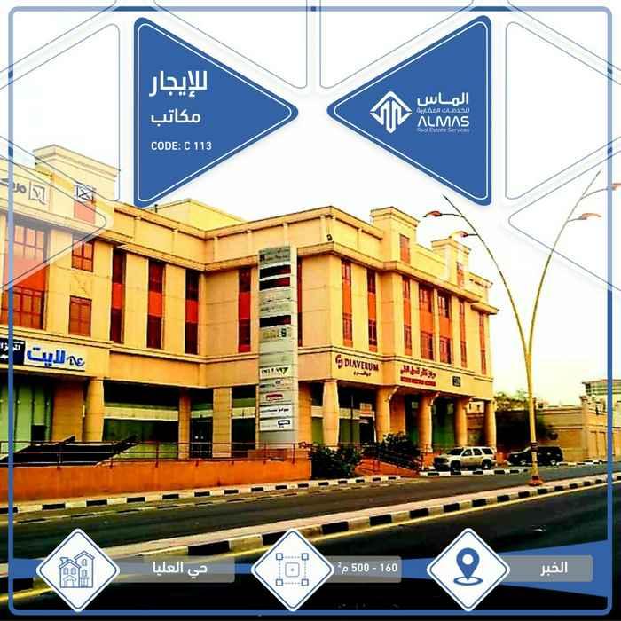 مكتب تجاري للإيجار في الخبر ، حي العليا ، الخبر