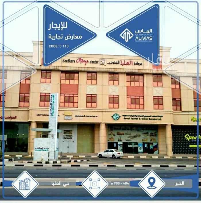 محل للإيجار في شارع مكة المكرمة ، حي العليا ، الخبر ، الخبر