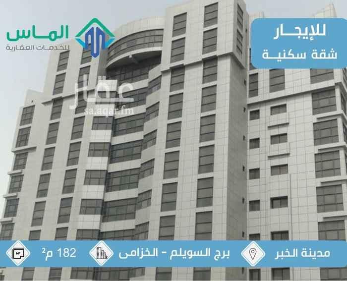 شقة للإيجار في طريق الملك خالد ، حي الخزامى ، الخبر ، الخبر