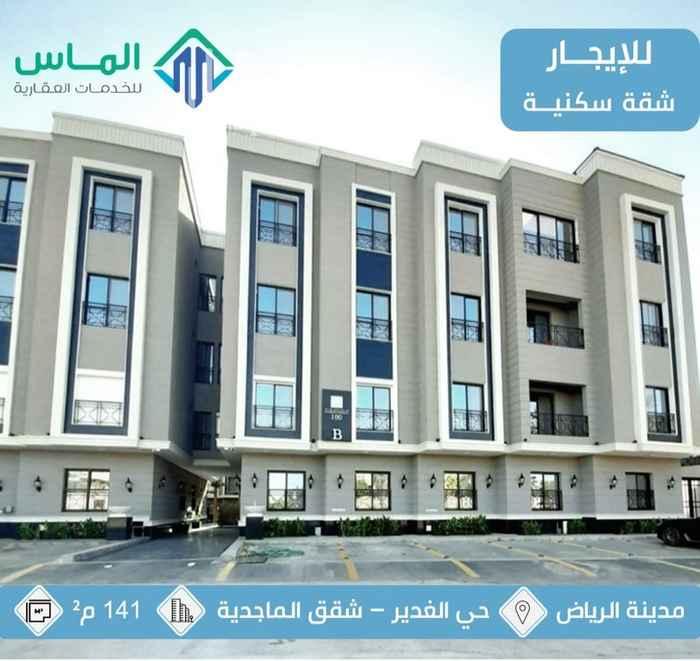شقة للإيجار في شارع الساقيه ، حي الغدير ، الرياض ، الرياض