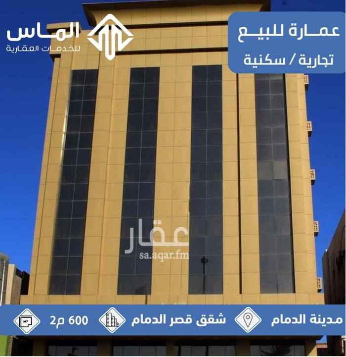 عمارة للبيع في طريق الأمير محمد بن فهد ، حي المزروعية ، الدمام ، الدمام