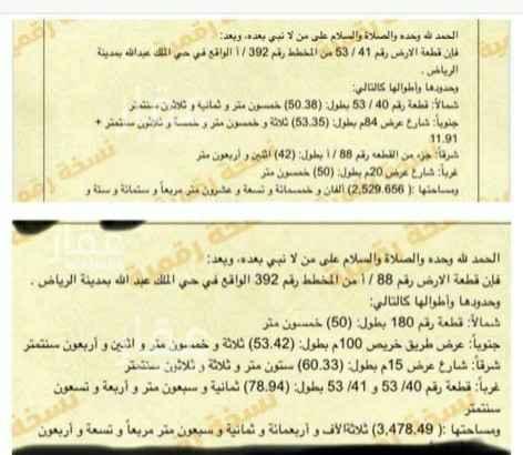 أرض للبيع في طريق مكة المكرمة ، حي الملك عبدالله ، الرياض ، الرياض