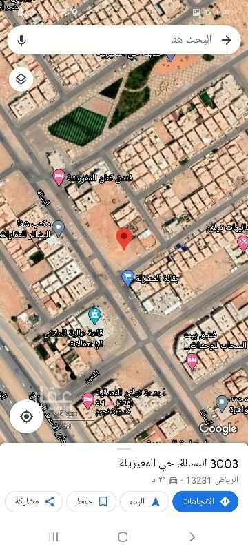 أرض للبيع في شارع البسالة ، حي المعيزيلة ، الرياض