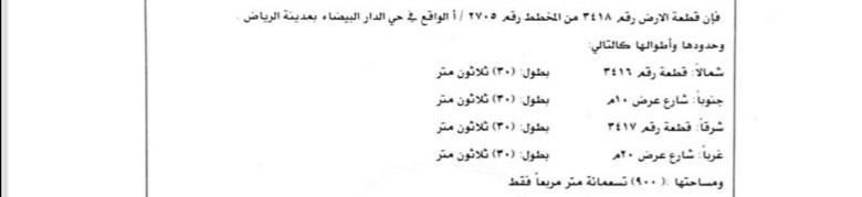 أرض للبيع في شارع وادي قران ، حي الدار البيضاء ، الرياض ، الرياض
