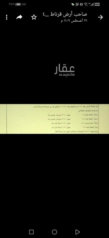 أرض للبيع في شارع سليمان بن الاشعث ، حي غرناطة ، الرياض ، الرياض