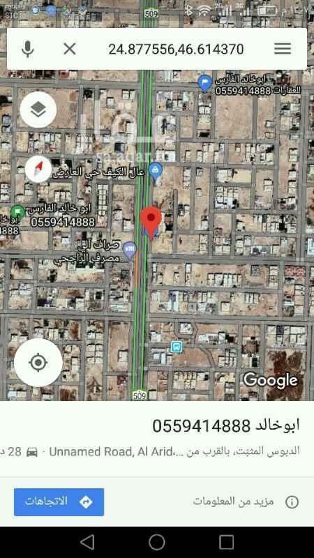 أرض للبيع في طريق الملك عبدالعزيز ، حي العارض ، الرياض