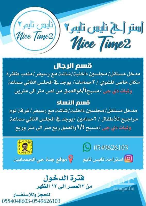 استراحة للإيجار في جدة ، حي الحمدانية ، جدة