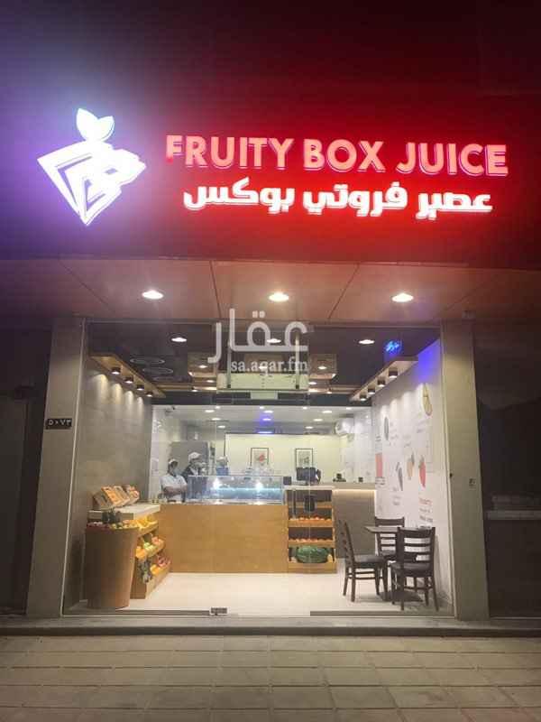 محل للبيع في شارع العمارية ، حي الملقا ، الرياض ، الرياض